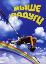 Постер к фильму «Выше радуги»