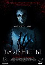 Постер к фильму «Близнецы»