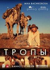 Постер к фильму «Тропы»