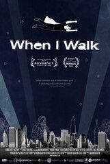 Постер к фильму «Когда я иду»