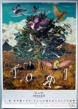 Постер к фильму «Тори»