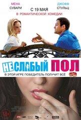 Постер к фильму «Неслабый пол»