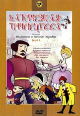 Постер к фильму «Капризная принцесса»