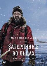 Постер к фильму «Затерянные во льдах»