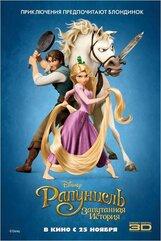 Постер к фильму «Рапунцель: Запутанная История 3D»