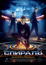 Постер к фильму «Спираль»