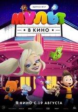Постер к фильму «МУЛЬТ в кино. Выпуск №57. Лето продолжается!»