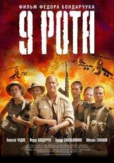 Постер к фильму «9 рота»