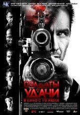 Постер к фильму «Солдаты удачи»