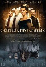Постер к фильму «Обитель проклятых»