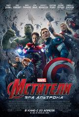Постер к фильму «Мстители: Эра Альтрона 3D»