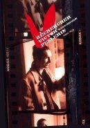 Постер к фильму «В поисках Виктора Пельрана»