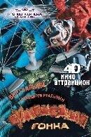 Постер к фильму «Сумасшедшая гонка 4D»