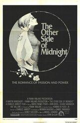 Постер к фильму «Другая сторона полуночи»
