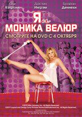 Постер к фильму «Я и Моника Велюр»