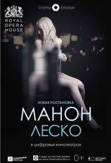 Постер к фильму «Манон Леско»