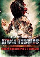 Постер к фильму «Атака титанов. Фильм второй: Конец света 3D»