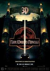 Постер к фильму «Парк Юрского периода IMAX 3D»