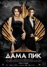 Постер к фильму «Дама Пик»