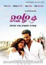 Постер к фильму «Сальса в Тель-Авиве»