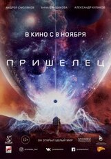 Постер к фильму «Пришелец»