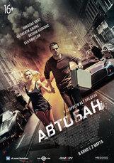 Постер к фильму «Автобан»