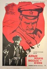 Постер к фильму «Алые маки Иссык-Куля»