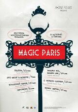 Постер к фильму «MAGIC PARIS: 7 историй о Париже»