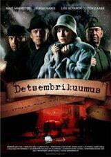 Постер к фильму «Декабрьская жара»