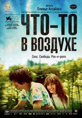 Постер к фильму «Что-то в воздухе»