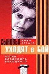 Постер к фильму «Сыновья уходят в бой»