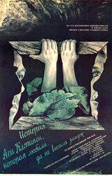 Постер к фильму «История Аси Клячиной, которая любила, да не вышла замуж»