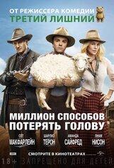 Постер к фильму «Миллион способов потерять голову»