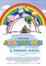 Постер к фильму «Любимчики в поисках радуги»
