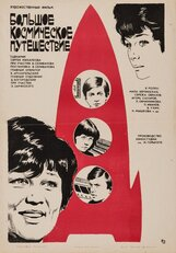 Постер к фильму «Большое космическое путешествие»