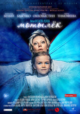 Постер к фильму «Мотылек»