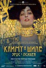 Постер к фильму «Климт и Шиле: Эрос и Психея»