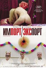 Постер к фильму «Импорт-экспорт»