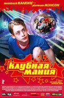 Постер к фильму «Клубная мания»
