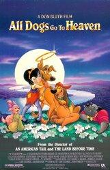 Постер к фильму «Все псы попадают в рай»
