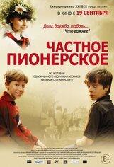 Постер к фильму «Частное пионерское»