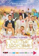 Постер к фильму «Счастья! Здоровья!»