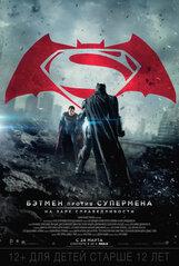 Постер к фильму «Бэтмен против Супермена: На заре справедливости IMAX 3D»
