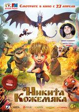 Постер к фильму «Никита Кожемяка»