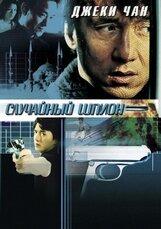 Постер к фильму «Случайный шпион»
