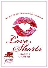 """Постер к фильму «GO WEST!kinofest. Коллекция короткометражных фильмов о любви """"Love Shorts""""»"""