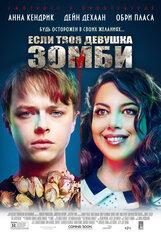 Постер к фильму «Если твоя девушка - зомби»