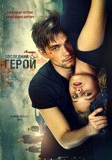Постер к фильму «Неуловимые: Последний герой»