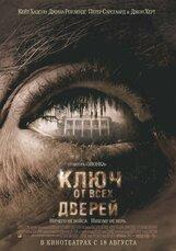 Постер к фильму «Ключ от всех дверей»