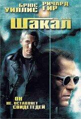 Постер к фильму «Шакал»